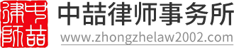 北京市中喆律师事务所