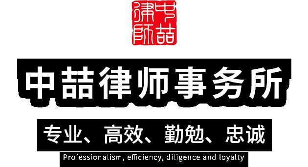 北京中喆律师事务所