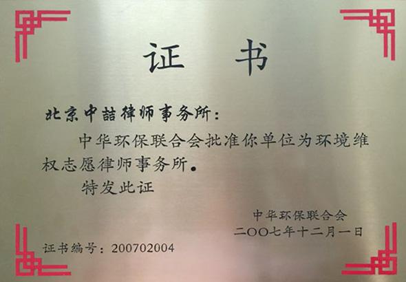 2007年,被中华环保联合会授予环境维权志愿律师事务所
