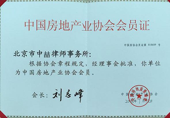 2016年经中国房地产业协会理事会批准成为协会会员