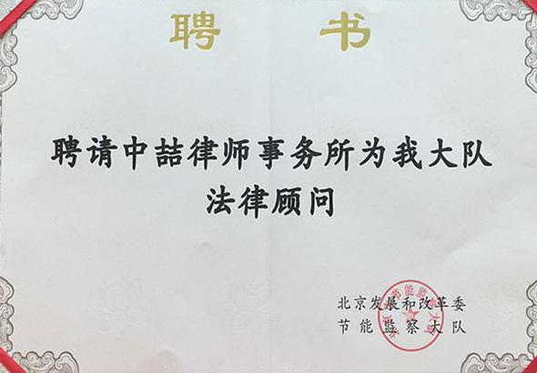2016年北京市发展和改革委员会节能监察大队聘请我所为法律顾问
