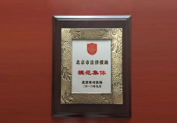 2013年获得北京市法律援助模范集体