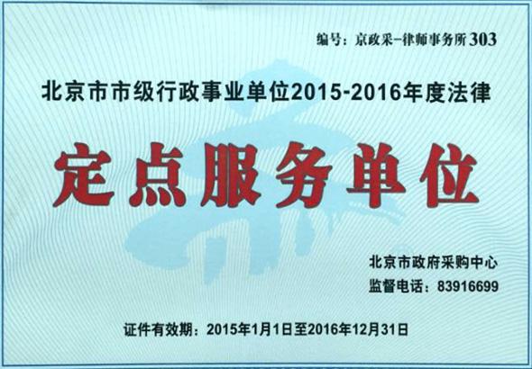 2015年中标成为北京市市级行政单位2015-2016年度法律定点服务单位