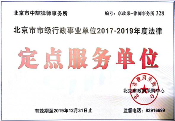 2017年中标成为北京市市级行政单位2017-2019年度法律定点服务单位